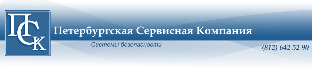 Петербургская сервисная компания 1 официальный сайт иваново создание сайтов стоимость